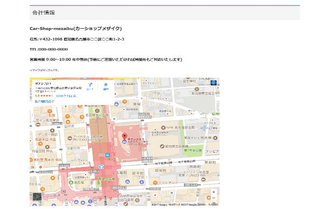 ホームページ解説(GoogleMap)