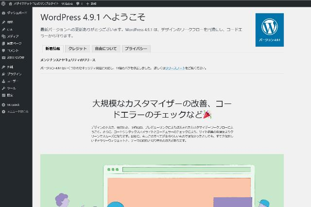 ホームページ解説(WordPressの管理画面の画像)