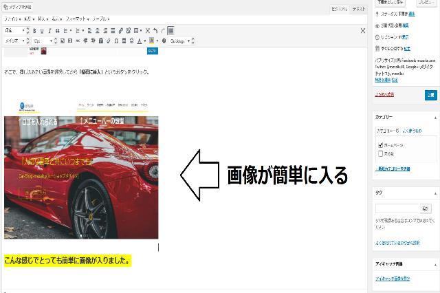 ホームページ解説(画像挿入のイメージ)