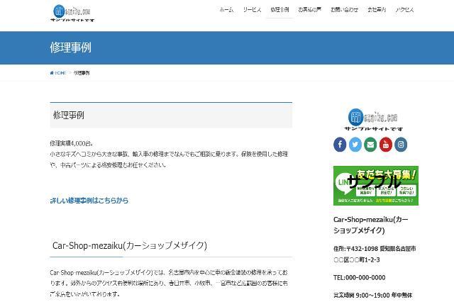 ホームページ解説(サンプルメザイクのPC表示画面)