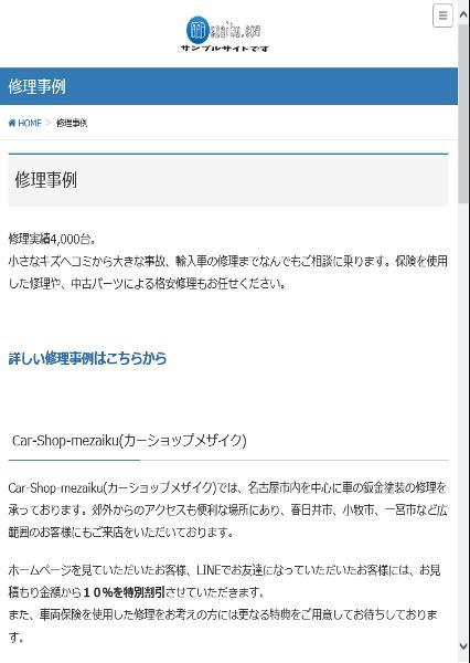 ホームページ解説(サンプルメザイクのスマホ表示画面)