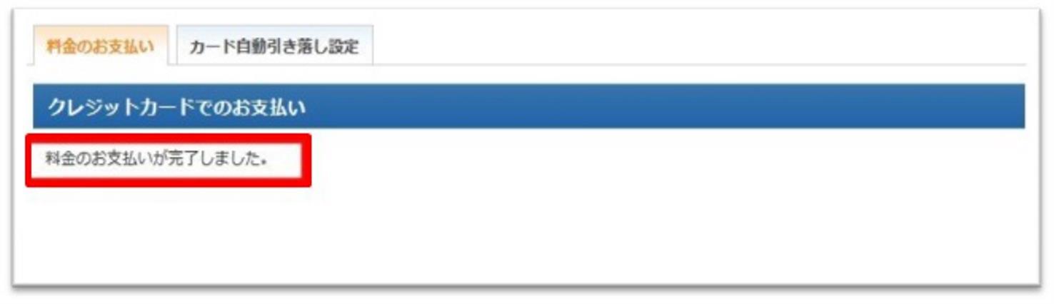 エックスサーバーの支払い(完了画面)