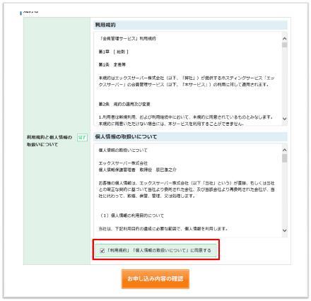 エックスサーバーのお申し込みフォーム(利用内容)