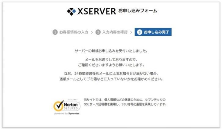 エックスサーバーのお申し込みフォーム完了画面